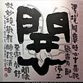 陳素民書畫作品_05