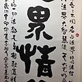 陳素民書畫作品_06
