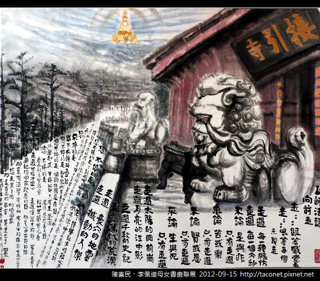 陳素民書畫作品_07