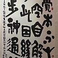 陳素民書畫作品_08