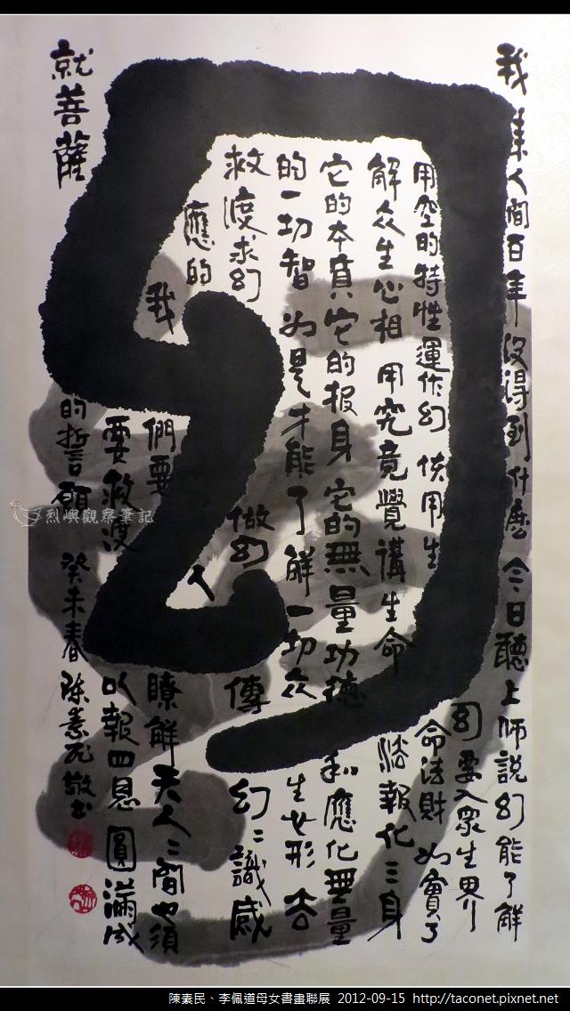 陳素民書畫作品_09