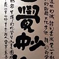陳素民書畫作品_11
