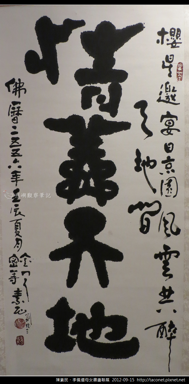 陳素民書畫作品_12