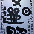 陳素民書畫作品_14
