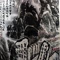 陳素民書畫作品_15
