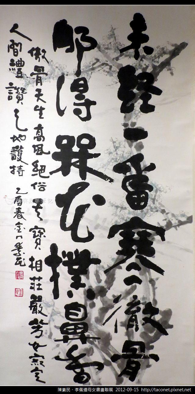 陳素民書畫作品_17