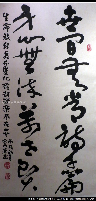 陳素民書畫作品_19