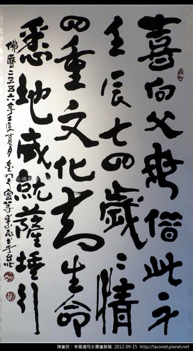 陳素民書畫作品_22