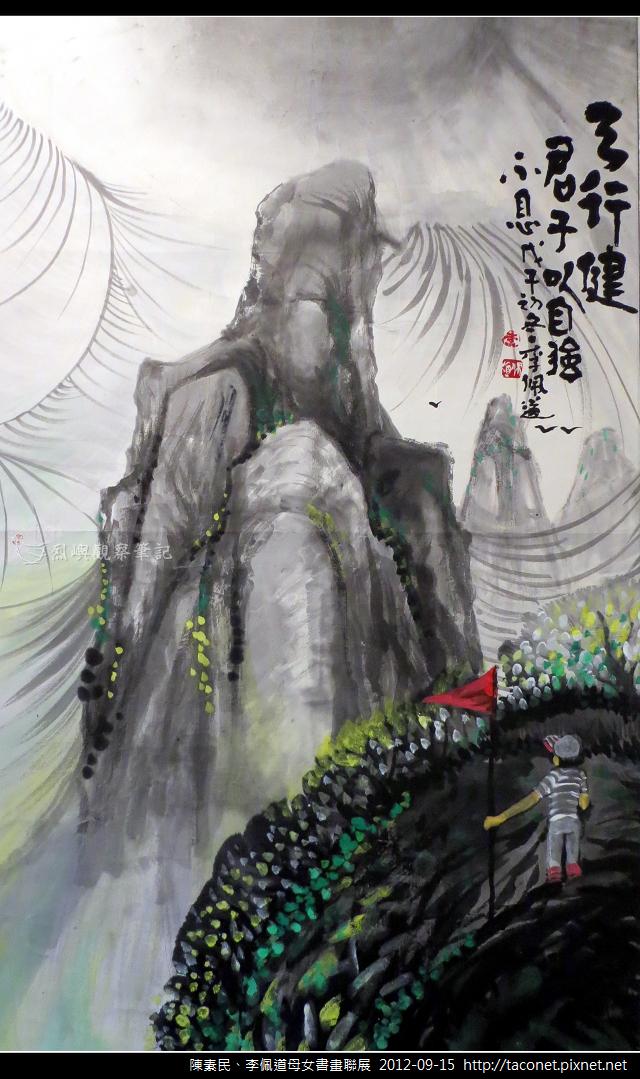 陳素民書畫作品_24