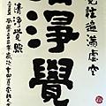 陳素民書畫作品_25