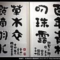 陳素民書畫作品_26