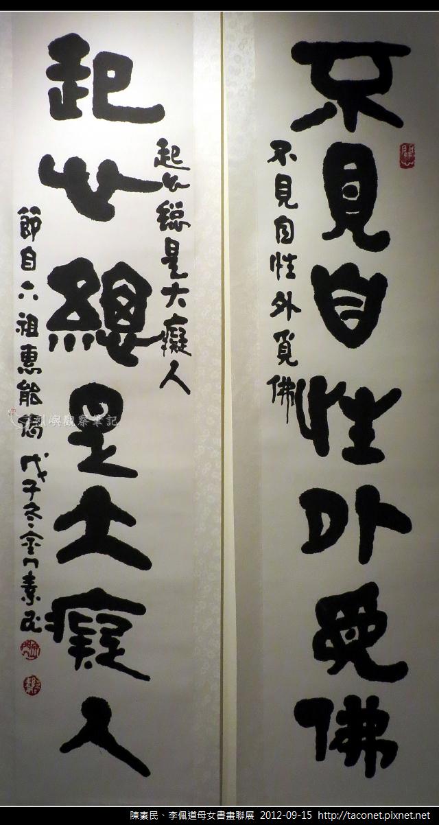 陳素民書畫作品_27