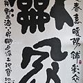 陳素民書畫作品_28