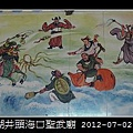 湖井頭海口聖武廟_10