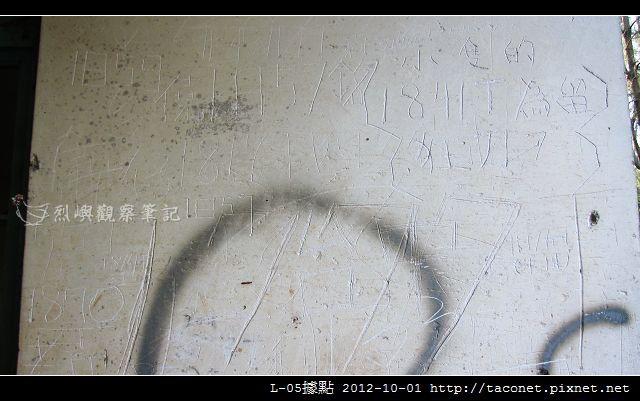 L-05據點-03