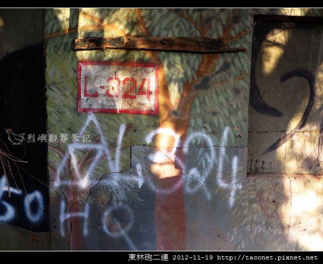 東林砲二連_05