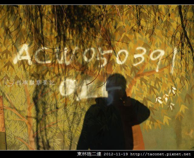 東林砲二連_06