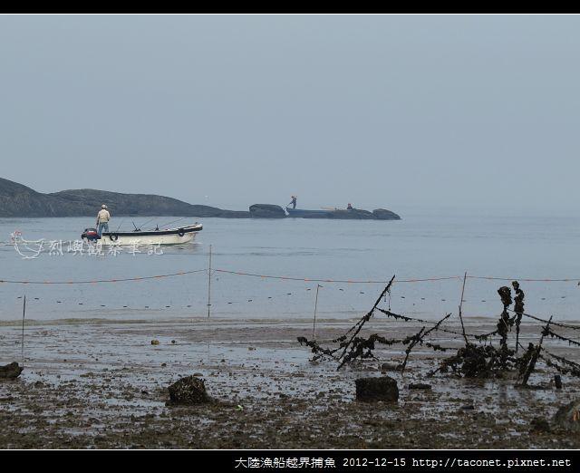 越界捕魚_03