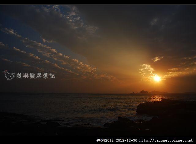 告別2012_04