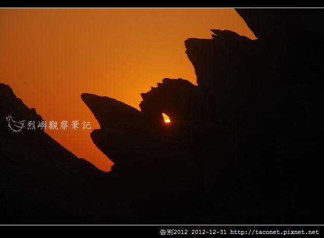 告別2012_07