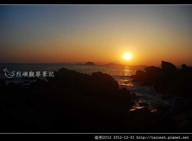 告別2012_06