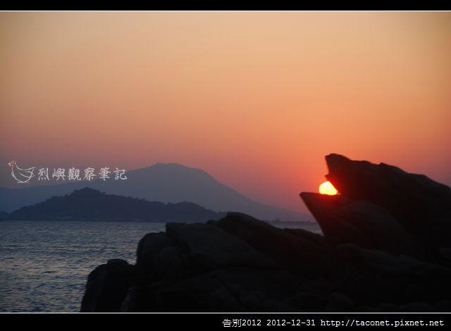 告別2012_09
