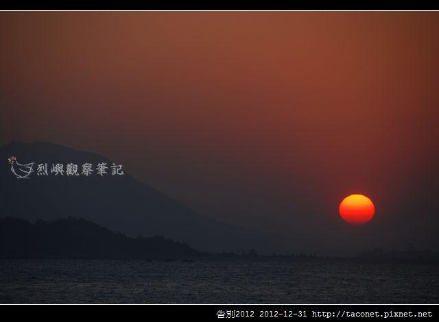 告別2012_10