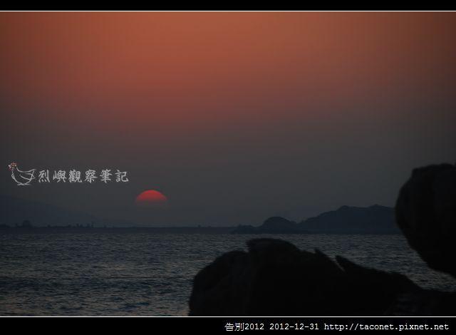 告別2012_12