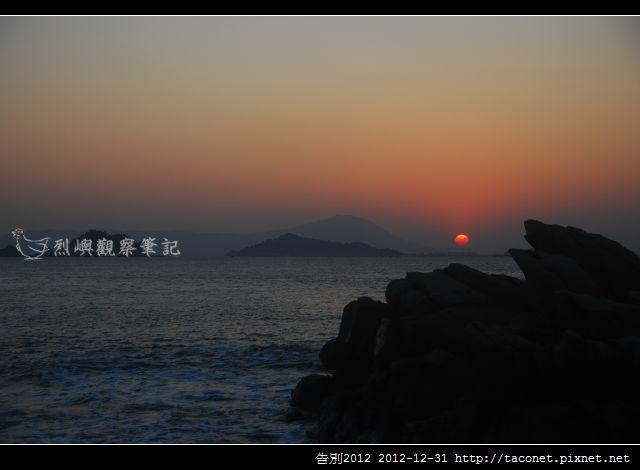 告別2012_11