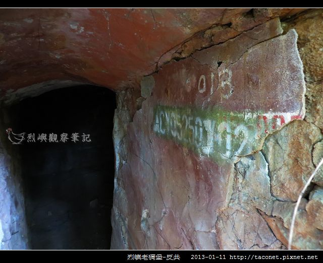 烈嶼老碉堡-反共_04