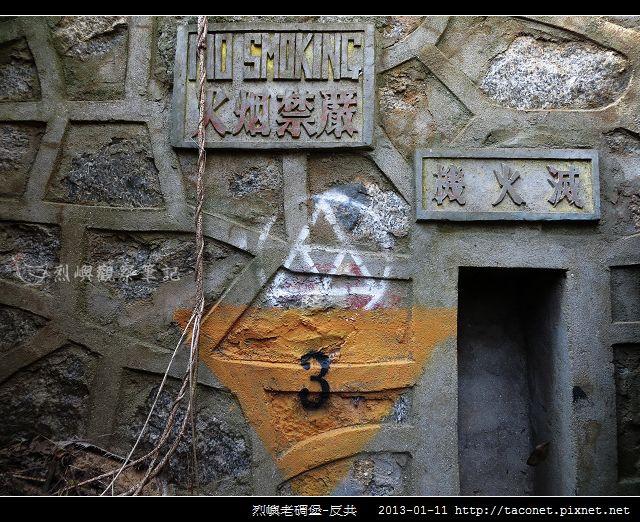 烈嶼老碉堡-反共_06