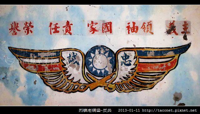 烈嶼老碉堡-反共_09