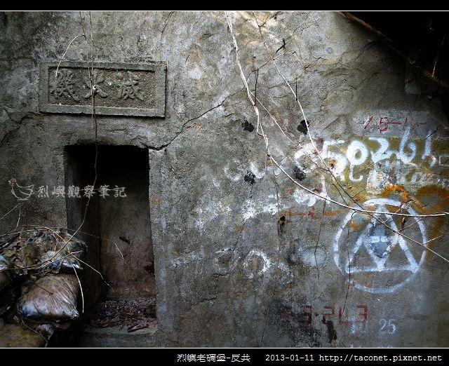 烈嶼老碉堡-反共_12