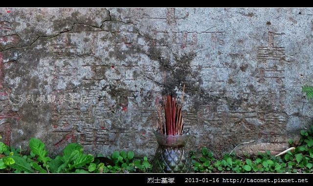烈士墓塚_03