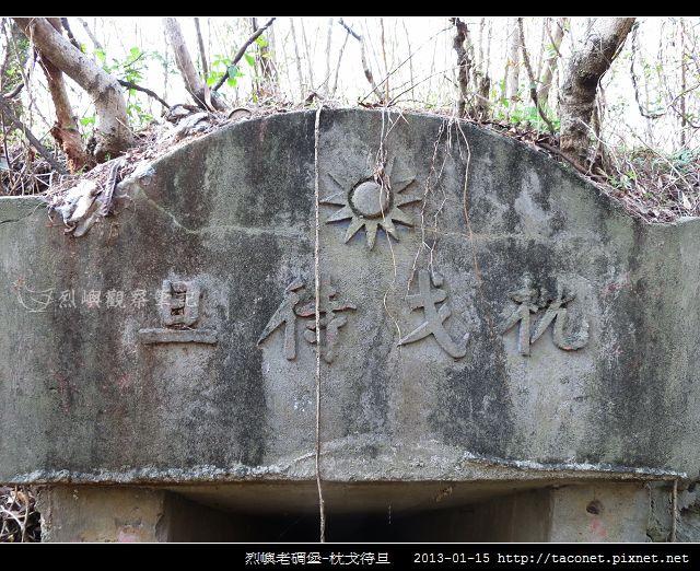 烈嶼老碉堡-枕戈待旦_02