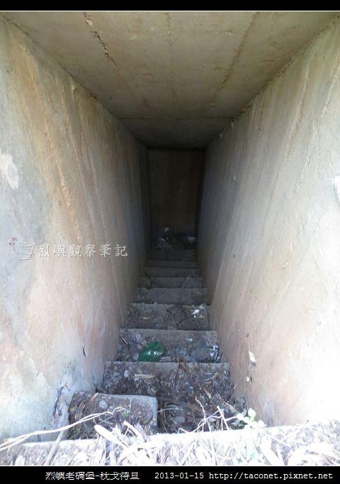烈嶼老碉堡-枕戈待旦_03