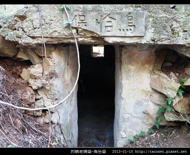 烈嶼老碉堡-烏恰堡_02
