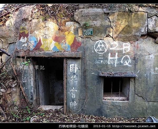 烈嶼老碉堡-勾踐堡_01