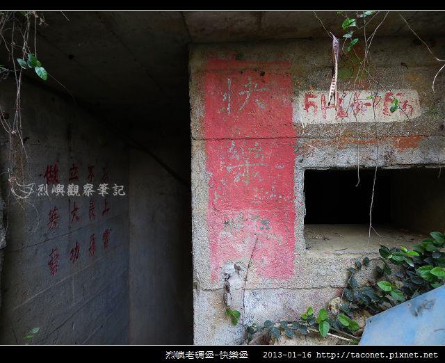 烈嶼老碉堡-快樂堡_04