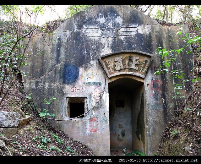烈嶼老碉堡-正氣_01