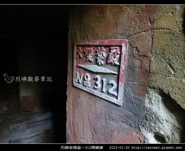 312彈藥庫_02
