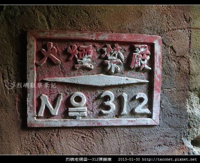 312彈藥庫_06