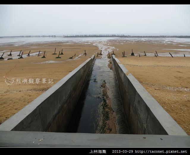 上林海灘_10