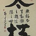 筆酣墨暢書法展_01