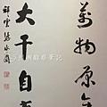 筆酣墨暢書法展_04