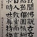 筆酣墨暢書法展_05