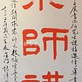 筆酣墨暢書法展_07