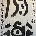 筆酣墨暢書法展_08