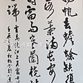 筆酣墨暢書法展_10