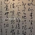 筆酣墨暢書法展_11